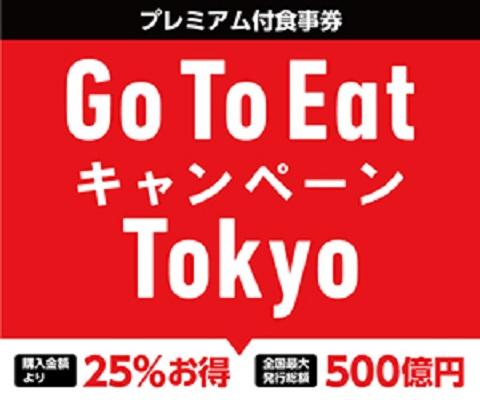 プレミアム 券 東京 食事